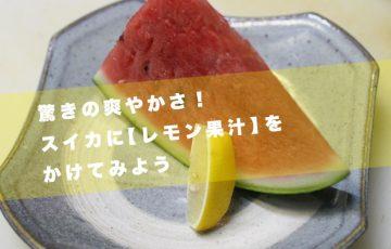 スイカにレモン果汁3