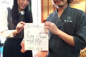松井咲子さんと一緒の写真