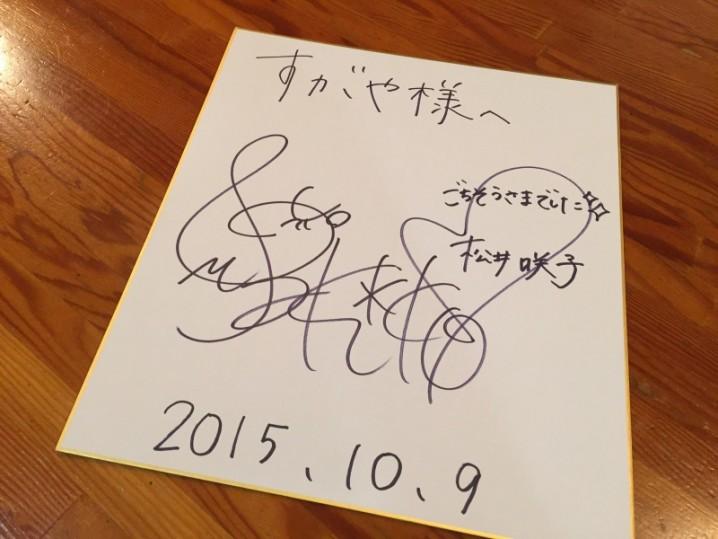 松井咲子さんのサイン