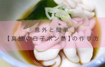真鱈の白子ポン酢 作り方