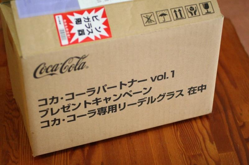 リーデルのコカコーラ専用グラス1
