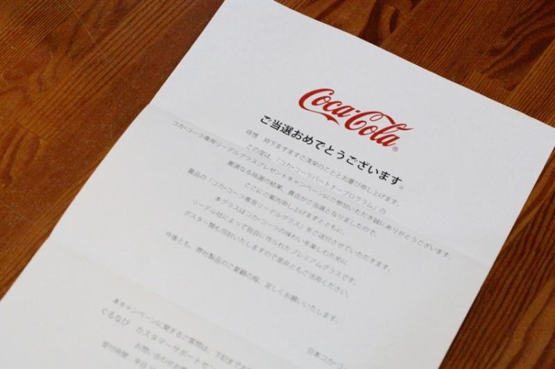 リーデルのコカコーラ専用グラス3