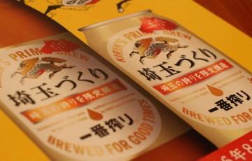 キリン一番搾り・埼玉県3