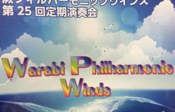 蕨フィルハーモニックウインズ・第25回定期演奏会