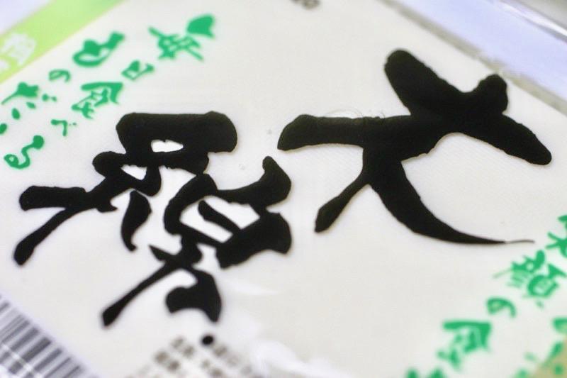 木綿豆腐の冷奴2
