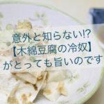 木綿豆腐の冷奴7