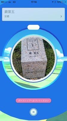 Pokémon GO12