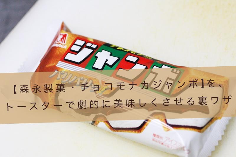 ジャンボ な モナカ なし チョコ し