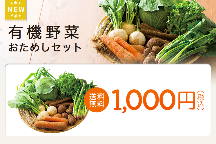 パルシステム・有機野菜おためしセット29
