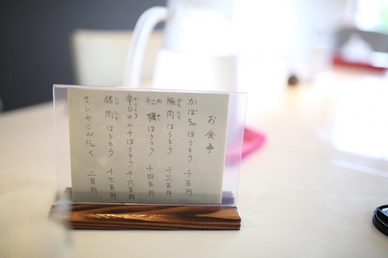 hoshinoyafuji2016-110