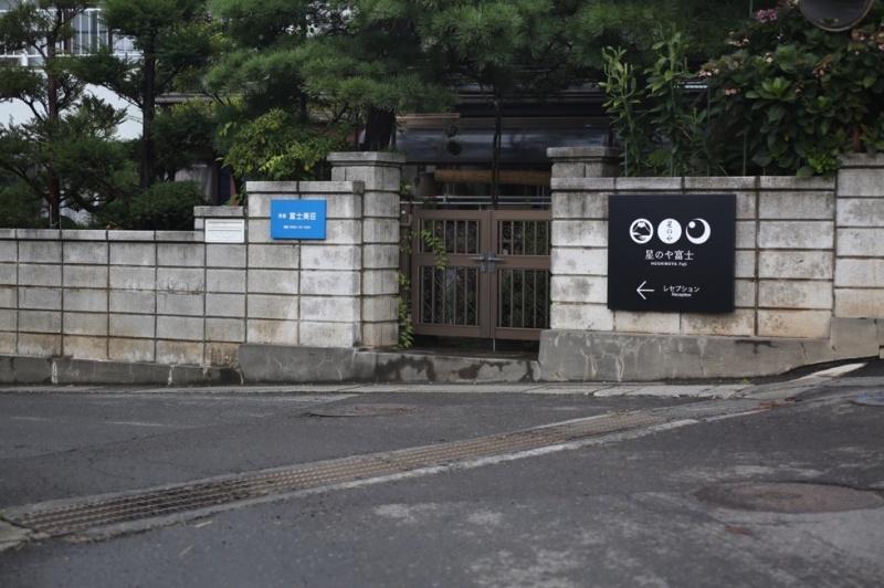 hoshinoyafuji2016-122
