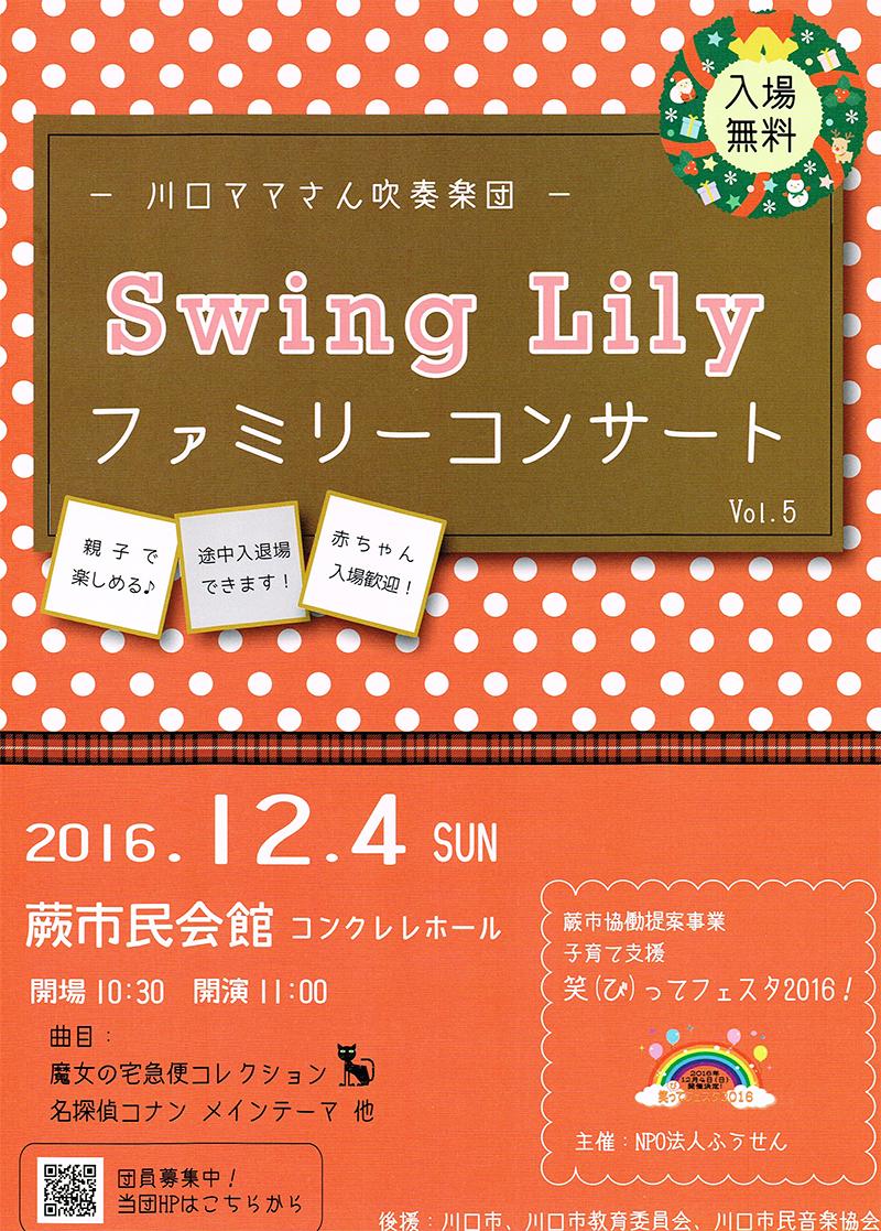Swing Lillyファミリーコンサート2
