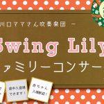Swing Lillyファミリーコンサート1