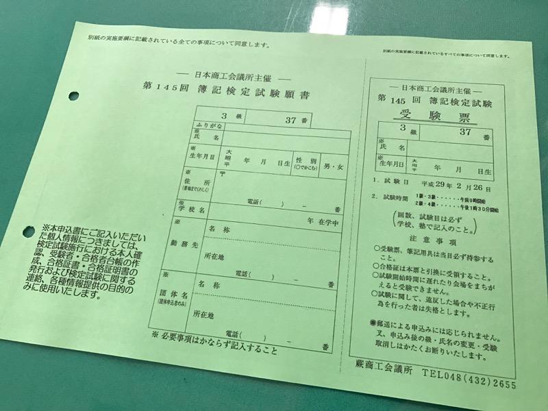 簿記3−1