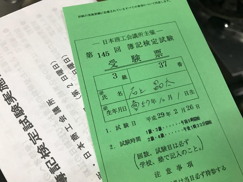 簿記3−3