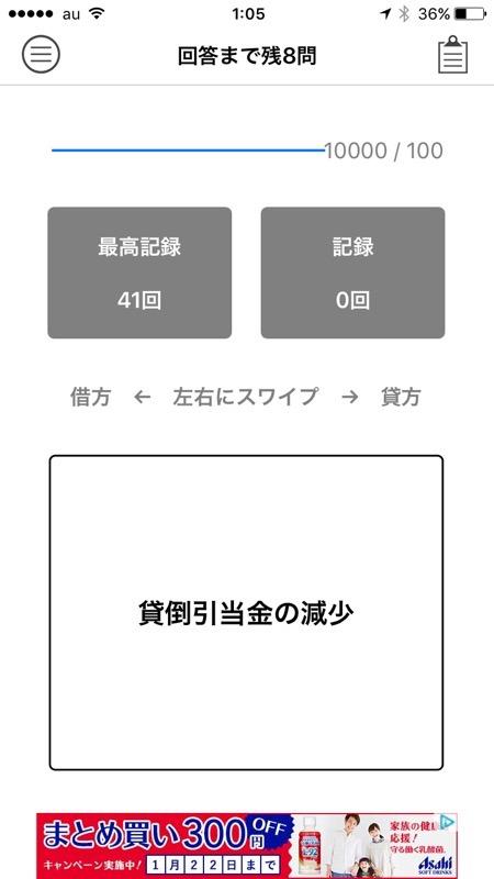 簿記検定仕訳問題アプリ