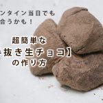 手抜き生チョコ25