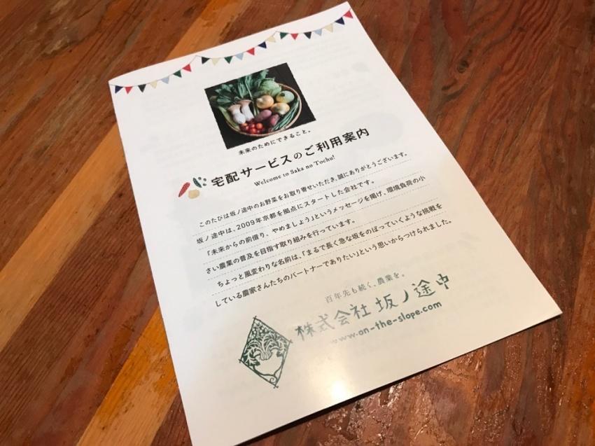 坂ノ途中8