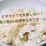 松茸ご飯 アイキャッチ