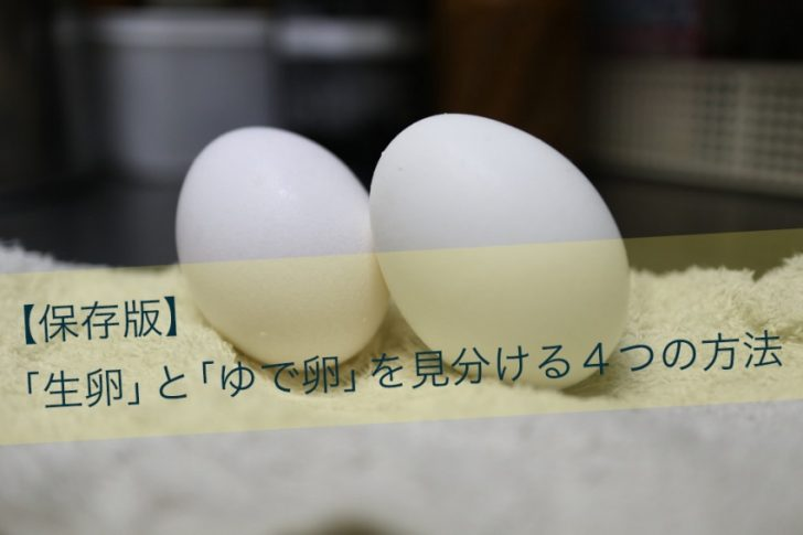 卵 保存 ゆで