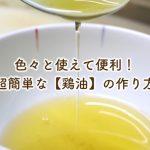 鶏油 アイキャッチ