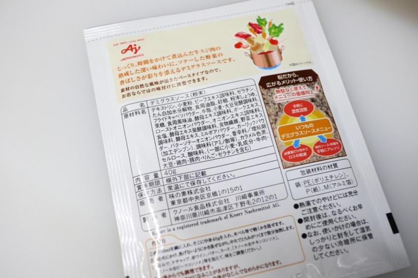 味の素 ソースパウダー2