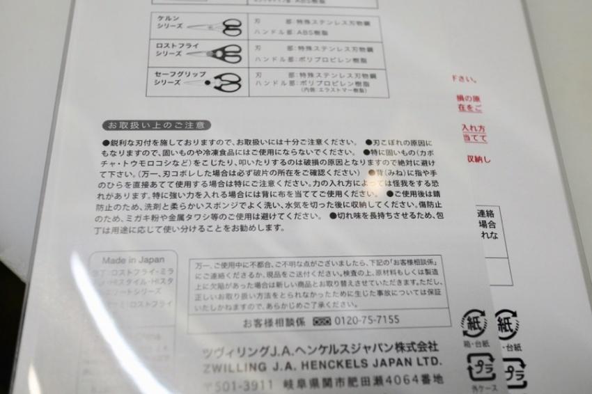 ヘンケルス包丁セット10