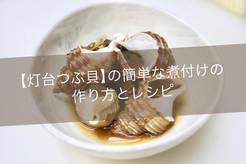 の つぶ 食べ 方 貝 「灯台つぶ」貝