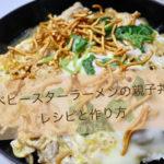 ベビースターラーメン 親子丼1