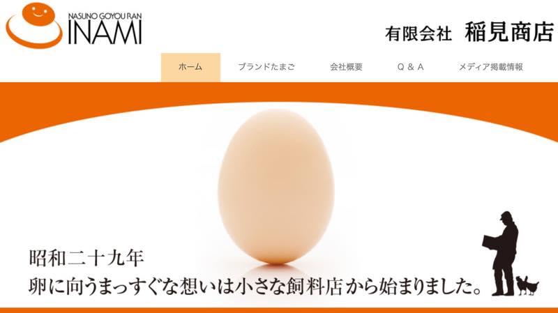 那須御養卵7