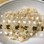 玄米の炊き方21
