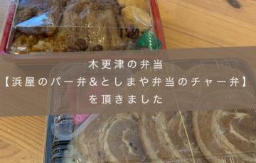 バー弁・チャー弁4