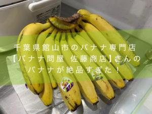 佐藤商店・バナナ エクアドル産2
