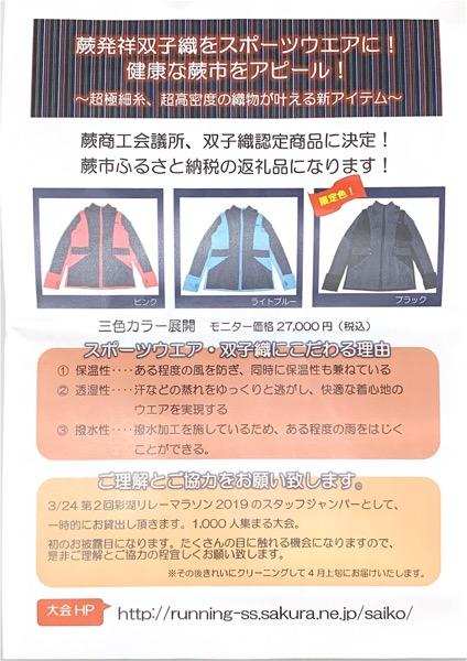 双子織スポーツウェア